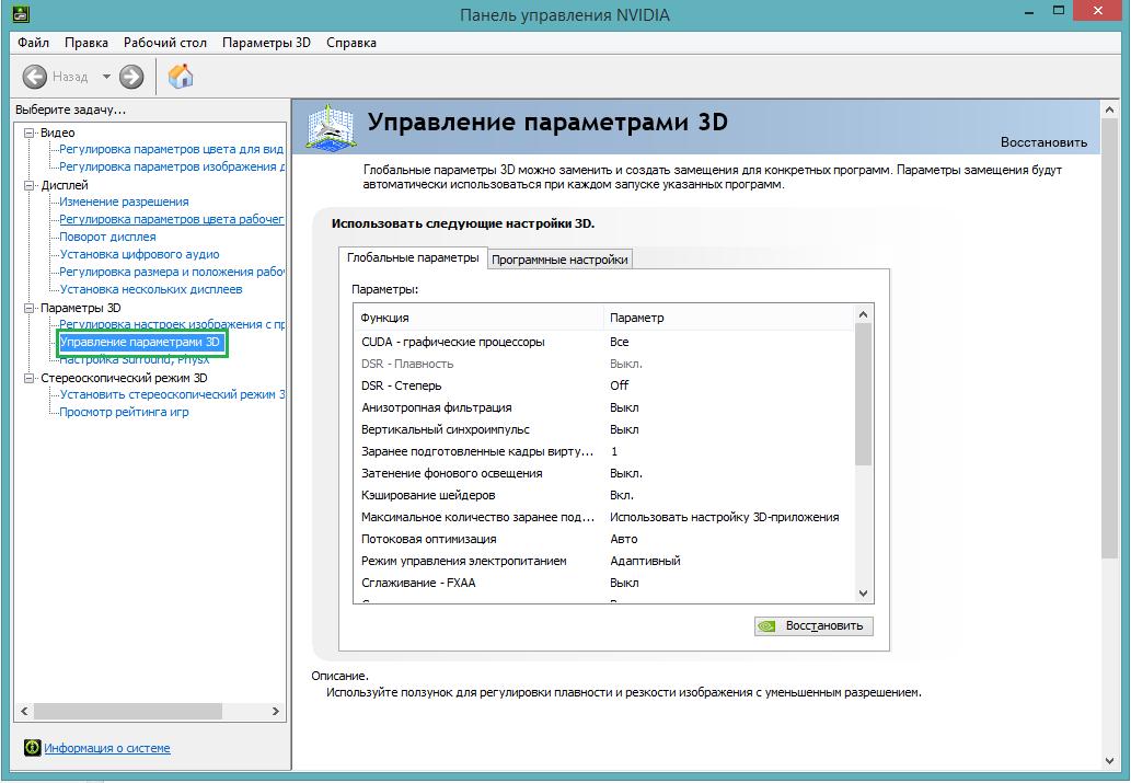 управление параметрами 3d nvidia для игр