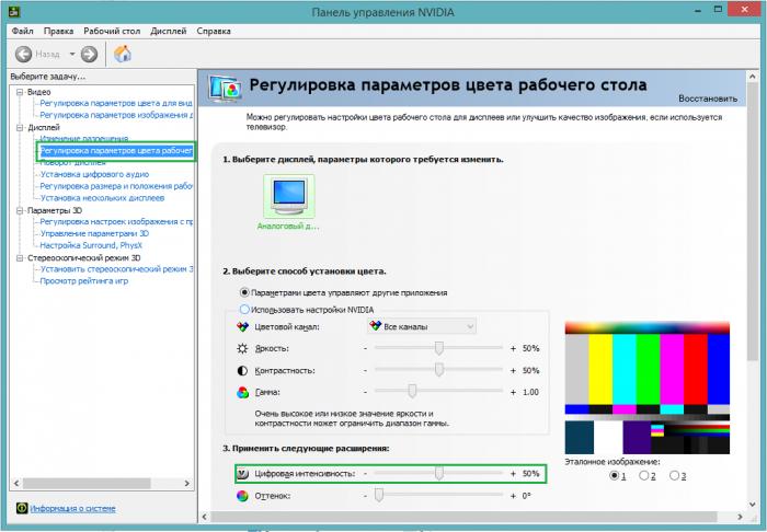 Настройка NVIDIA для КС ГО